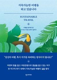 지속가능한 여행을 하고 있습니다 책 표지