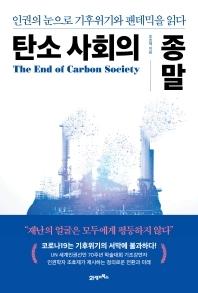 탄소 사회의 종말 책 표지