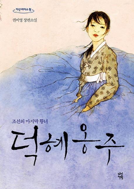 덕혜 옹주 책 표지